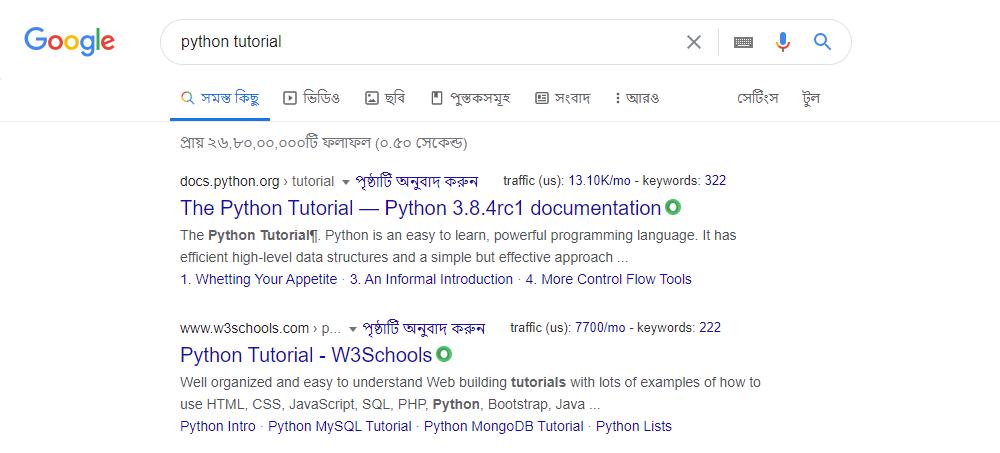 how to google like a pro